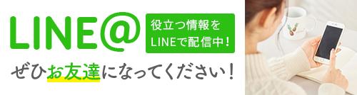 LINE@ 役立つ情報を LINEで配信中! ぜひお友達になってください!