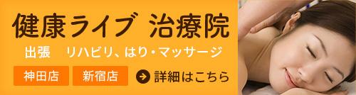 健康ライブ 治療院 出張 リハビリ、はり・マッサージ 神田店 新宿店 詳細はこちら